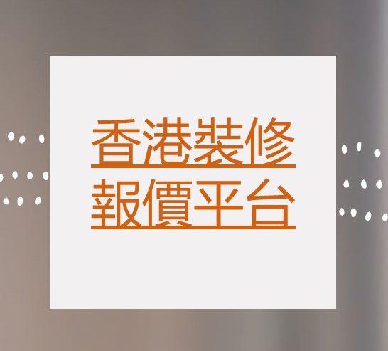 香港裝修報價平台